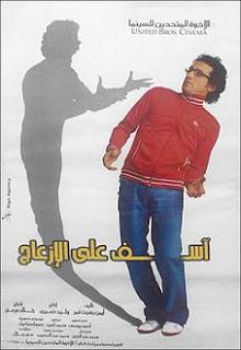 الشخصية الفصامية في فيلم اسف علي الازعاج