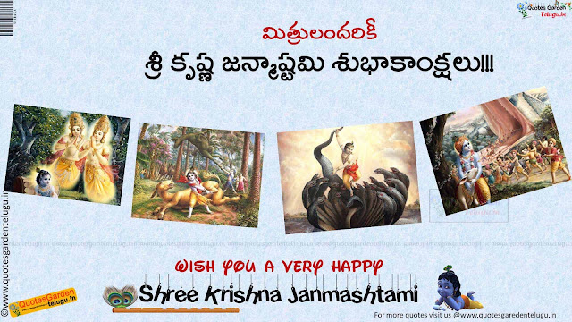 srikrishna janmashtami HDwallpapers Quotes messages sms whatsapp in telugu