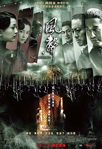Watch The Message (Feng sheng) Online Free in HD