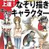 How To Draw Manga 0088