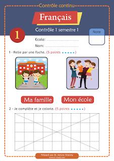 فرض اللغة الفرنسية المنهاج الجديد للمستوى الأول- المرحلة  الأولى