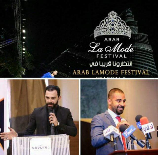 سيكتور ميديا تقيم الموسم الثالث من أرب لامود في المملكة العربية السعودية