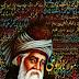 7 Nasehat Hikmah dari Syekh Jalaluddin Rumi