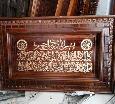 kaligrafi ayat kursi dari kayu jati