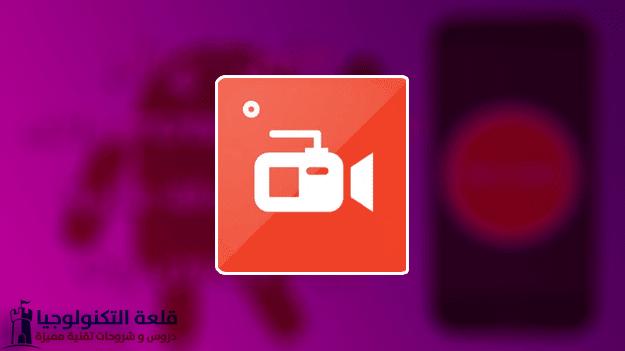أفضل 5 برامج مجانية لتصوير الشاشة لهواتف الأندرويد