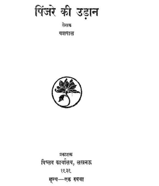 pinjare-ki-udaan-yashpal-पिंजरे-की-उड़ान-यशपाल