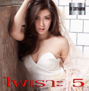 Download [Mp3]-[All Hit] รวมเพลงไทยลูกกรุง ไพเราะ ชุดที่ 5 @320kbps. 4shared By Pleng-mun.com