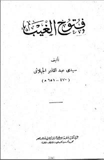 Kitab Futuh al-Ghaib Karya SYaikh Abdul Qadir Jailani