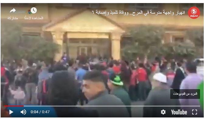بالفيديو.. اللقطات الأولى بعد انهيار سور مدرسة المنارة بالمرج