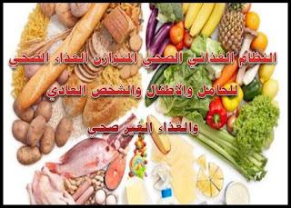 الغذاء الصحي للحامل, الغذاء الصحي للاطفال, الغذاء الصحي والغير صحي, الغذاء الصحي اليوي, الغذاء الصحي لمرضى الجلطة القلبية, الغذاء الصحي واهميته, الغذاء الصحي للشعر, الغذاء الصحي المتوازن