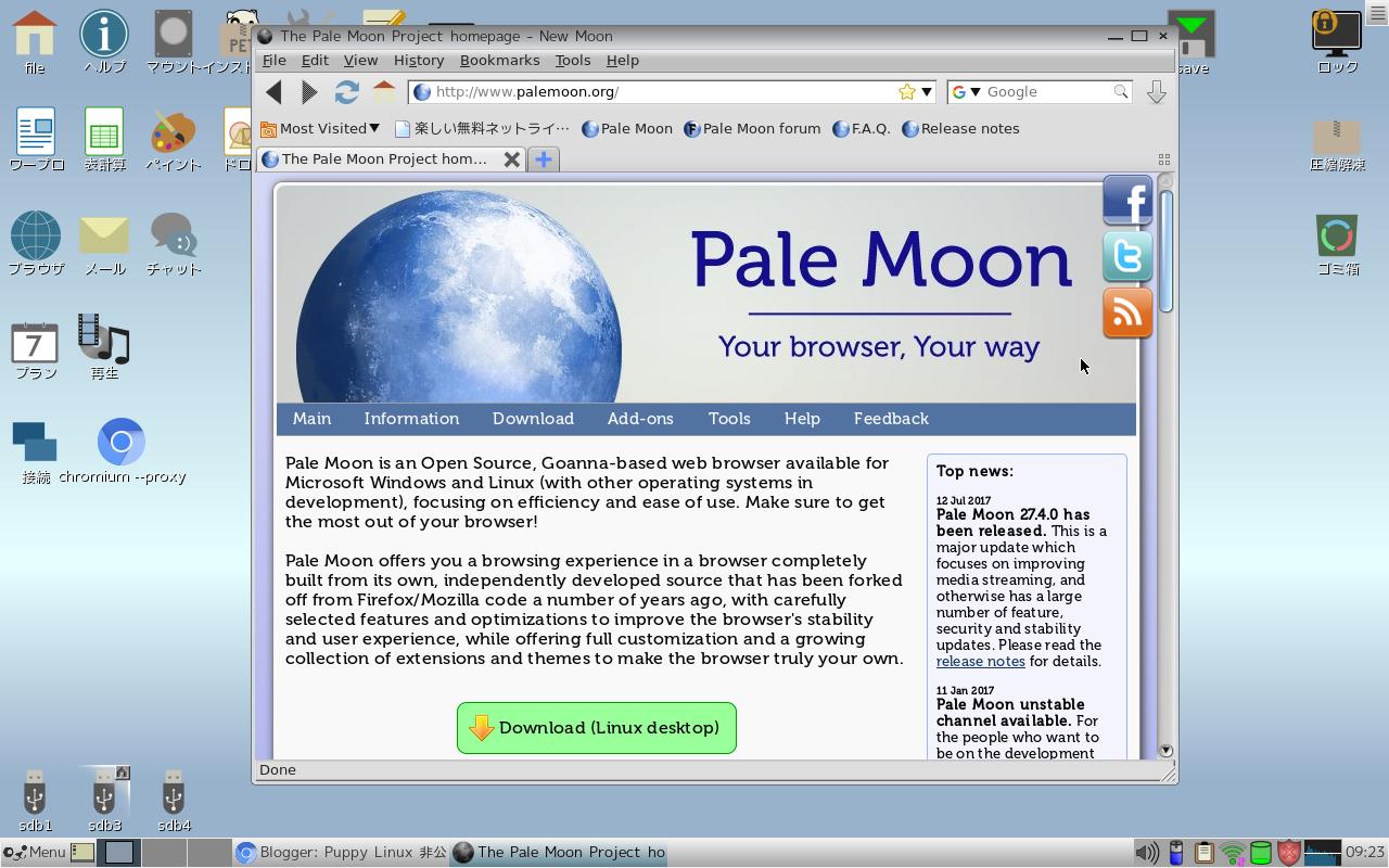 Windows XPパソコンにChromium OSをインストー …