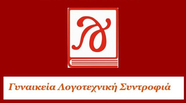 Έπαινος στη μαθητική εφημερίδα του Δημοτικού Σχολείου Λυγουριού από τη «Γυναικεία Λογοτεχνική Συντροφιά»