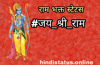 Ram bhakt status