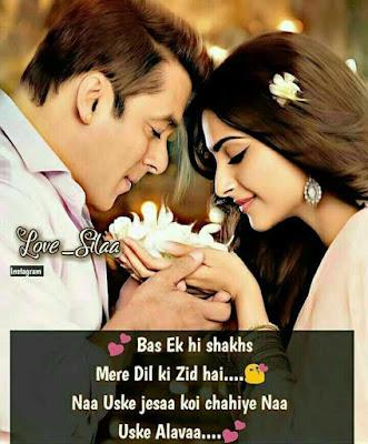 Bas Ek Hi Shaks Mere Dil Ki Zid Hai love shayari Hindi