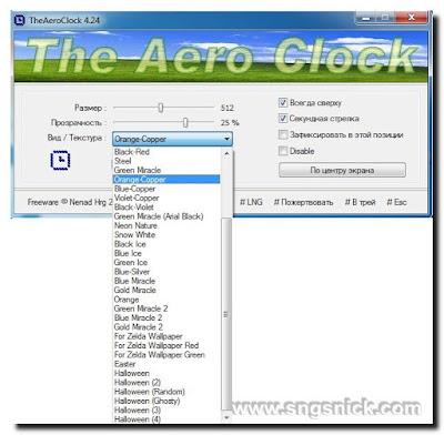 TheAeroClock 4.24 - Выбор вида/текстуры часов