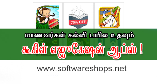 kalvi payila google education apps