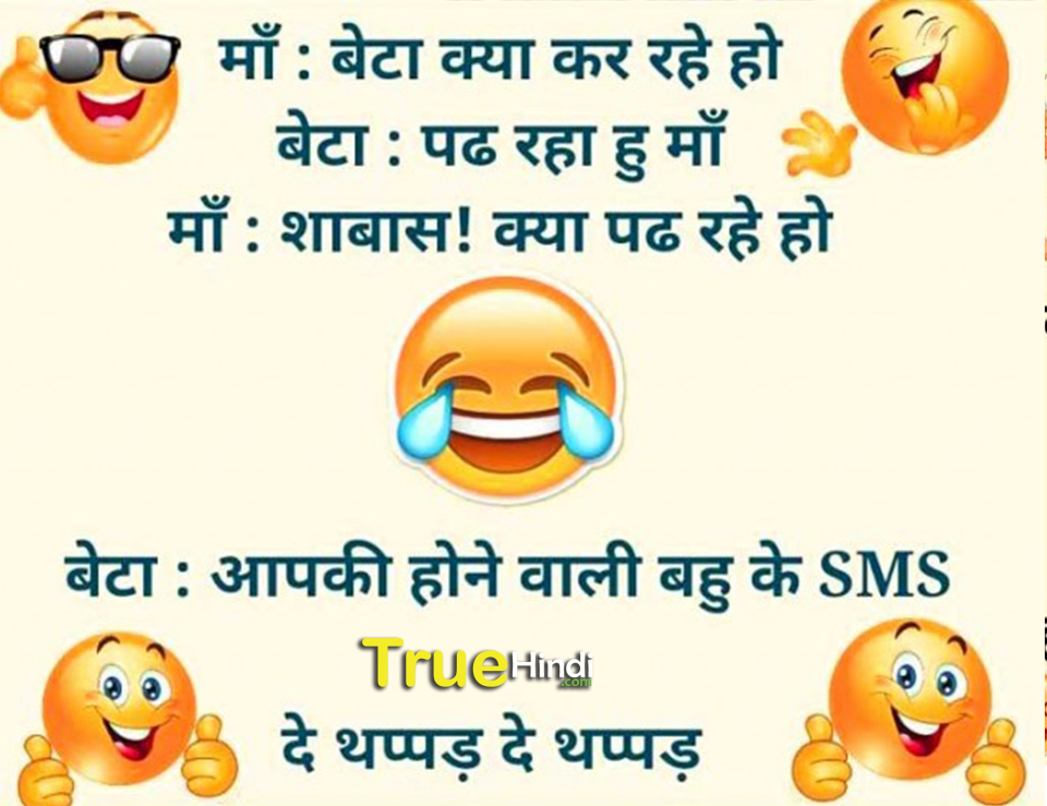 Funny Images Download Best Funny Jokes Whatsapp Status Images In Hindi Truehindi Com Beautiful Wishes For Everyone
