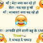 Funny Images Download | Best funny Jokes,Whatsapp Status Images In Hindi