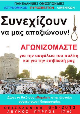 Καστοριά: Κάλεσμα των Αστυνομικών Υπαλλήλων για ένστολη διαμαρτυρία στη Θεσσαλονίκη