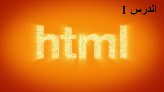 الدرس 1 : الدخول الى عالم HTML
