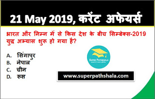 Daily Current Affairs Quiz in Hindi 21 May 2019