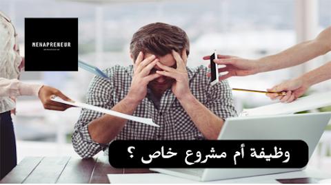 ماهو الأنسب لك حاليا الوظيفة أم مشروع خاص ؟ | الباحث محمد الهادي