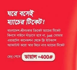 airtel Bangladesh vs Srilannka match Tickets through UCash
