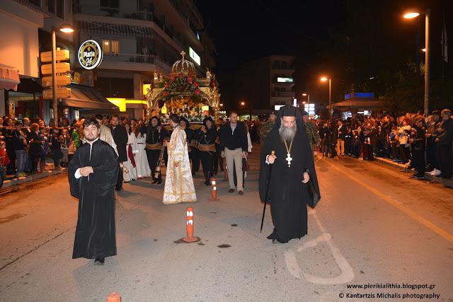 Χιλιάδες κόσμος σήμερα το βράδυ στην Περιφορά του Επιταφίου της Θείας Ανάληψης στην Κατερίνη