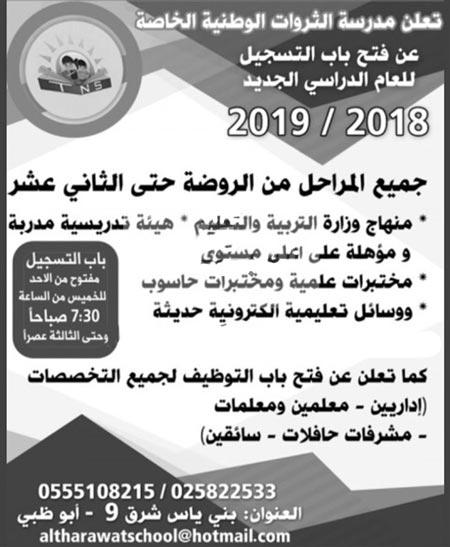 وظائف معلمين بالأمارات 2019