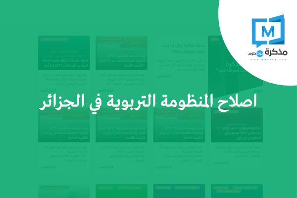 اصلاح المنظومة التربوية في الجزائر