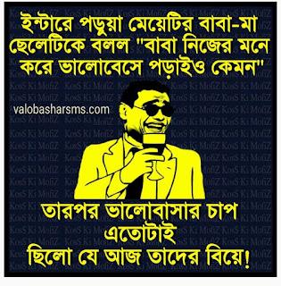 valobasharsms.com বাংলা ছাত্র-শিক্ষক ফানি picture facebook post facebook status picture বোকা বানানোর মজার ছবি পিকচার all bangla funny picture