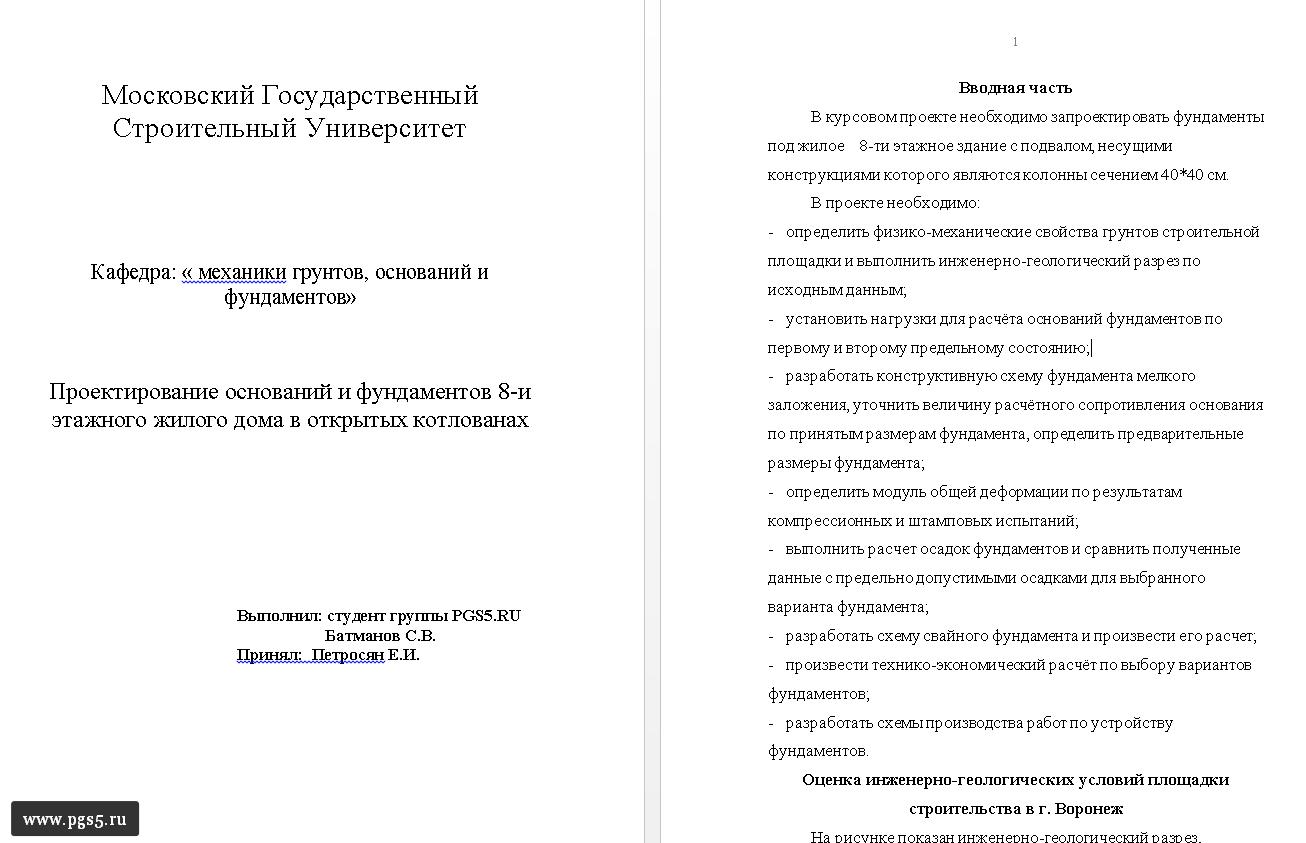 СООБЩЕСТВО ПГС Основания и фундаменты Курсовая Проектирование  Пример текста
