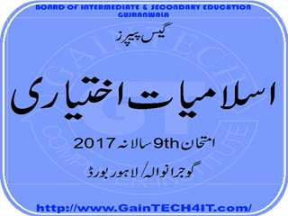 Islamiat Elective Paper 9th Class 2015 Gujranwala Board