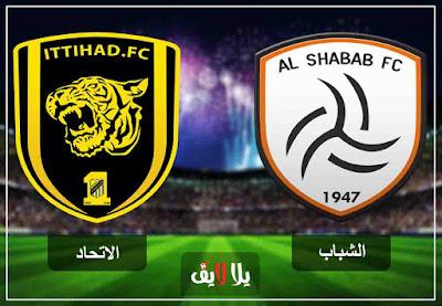 جاري الآن مشاهدة مباراة الاتحاد والشباب بث مباشر اليوم 29-1-2019 في الدوري السعودي
