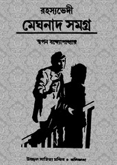 Rahasya Bhedi Meghnad Samagra