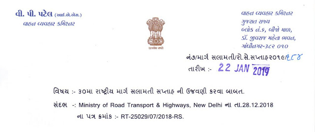 30th National Road Safety Week Celebration Letter 2019. Date - 04.02.2019 to 10.02.2019 will be celebrated
