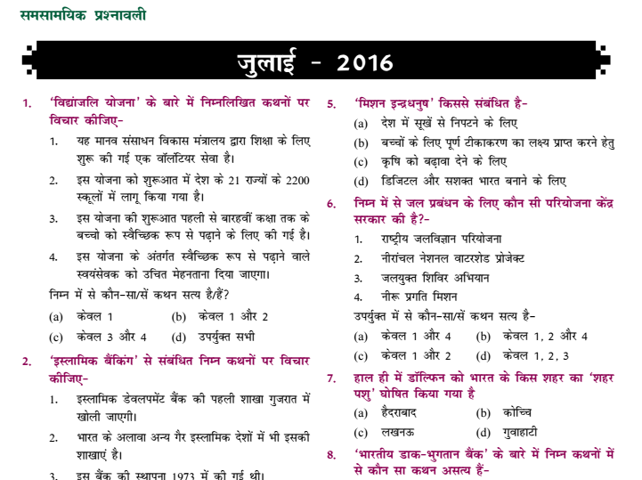 Hindi file pdf gk current