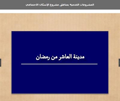 مشروع الإسكان الاجتماعي بالعاشر من رمضان