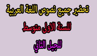 تحضير جميع دروس اللغة العربية للسنة 1متوسط للجيل الثاني