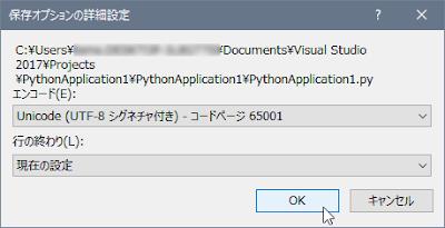 Visual Studio の保存オプションの詳細設定