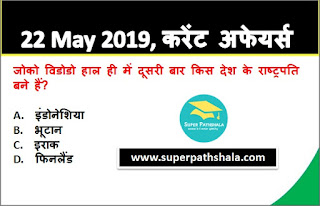 Daily Current Affairs Quiz in Hindi 22 May 2019