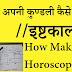 ISHTKAL IN HOROSCOP OR ASTROLOGY ''इष्टकाल''अपनी कुंडली कैसे बनाये ? How Made Horoscope (Kundali) ?