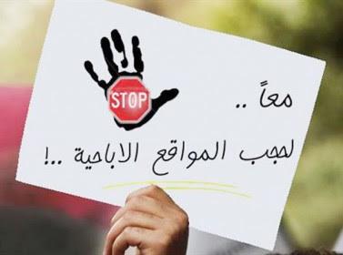 حجب المواقع الاباحيه و المواقع الضاره