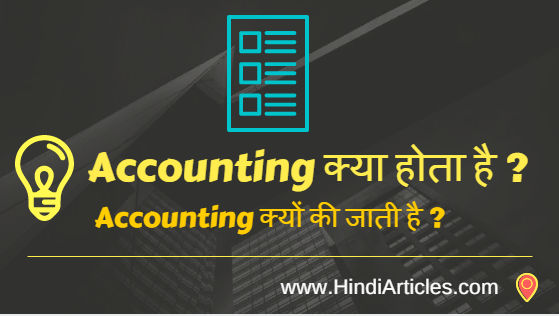 accounting kya hota hai, accounting kya hai in hindi, accounting in hindi, what is accounting definition in hindi, account kya hai in hindi, real account kya hai, financial accounting kya hai, what is account in hindi