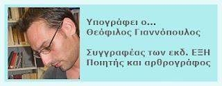 Κλικ για περισσότερα του Θεόφιλου Γιαννόπουλου