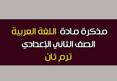 مذكرة اللغة العربية للثاني الإعدادي الترم الثاني 2019