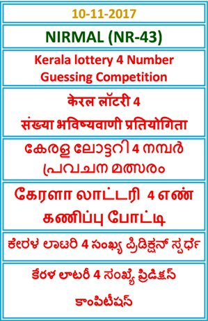 4 Number Guessing Competition NIRMAL NR-43