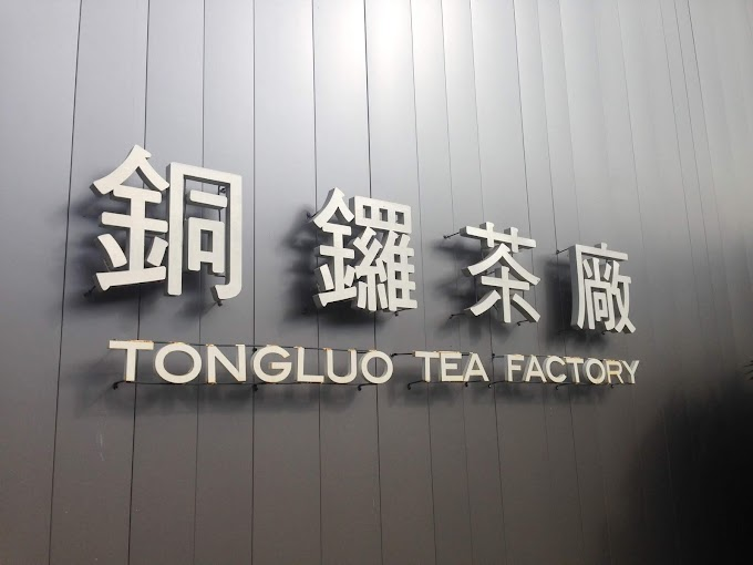 Tongluo Miaoli,TongLuo Tea Factory-Tea House Upgraded version Drinking afternoon tea and gathering with friends