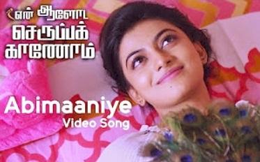 Abimaaniye (Video Song) – En Aaloda Seruppa Kaanom | Ishaan Dev
