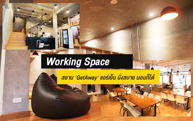 ดูไอเดีย นั่งทำงานนอกบ้านกันบ้าง Working Space เปิดใหม่ที่สยาม 'GetAway' แอร์เย็น นั่งสบาย นอนก็ได้